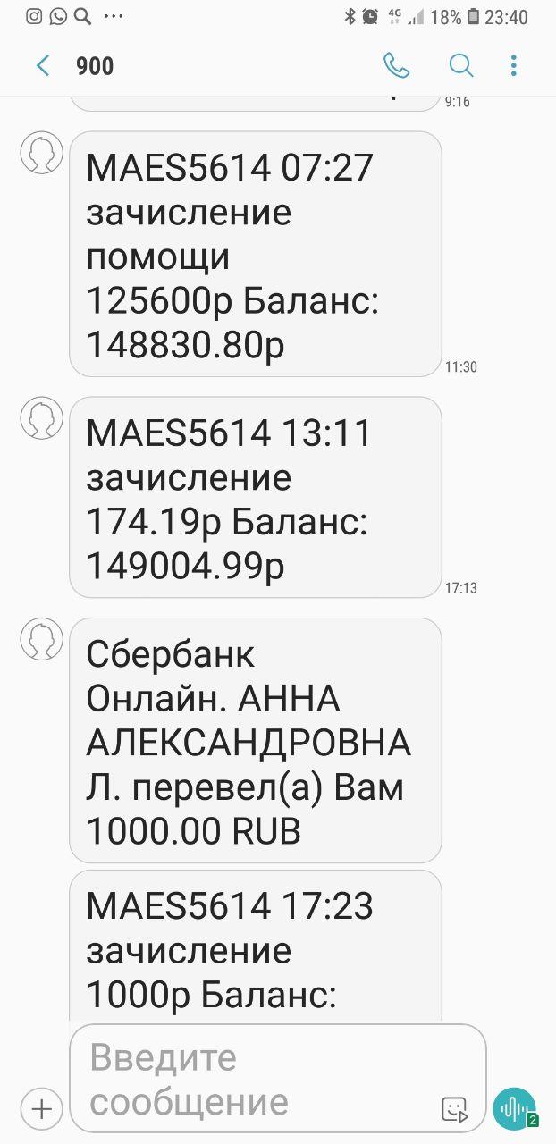 Евгения Цепордей г. Ачинск