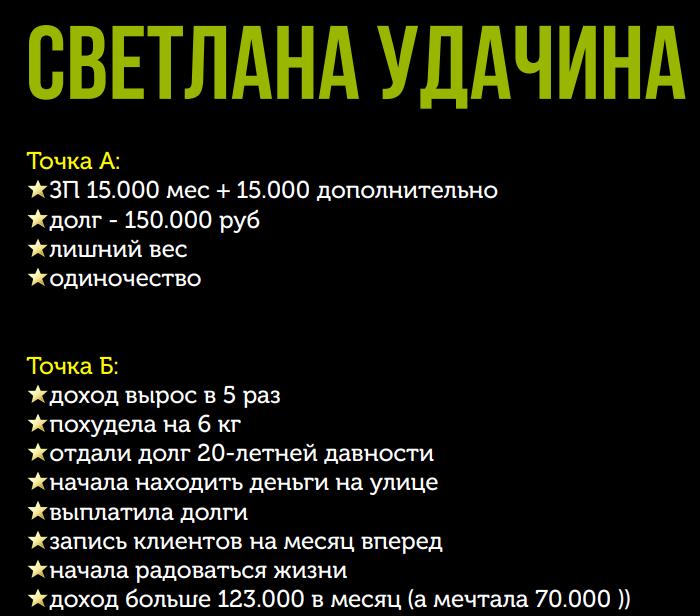 Победитель 2 потока курса «Финансовый форсаж» Светлана Удачина